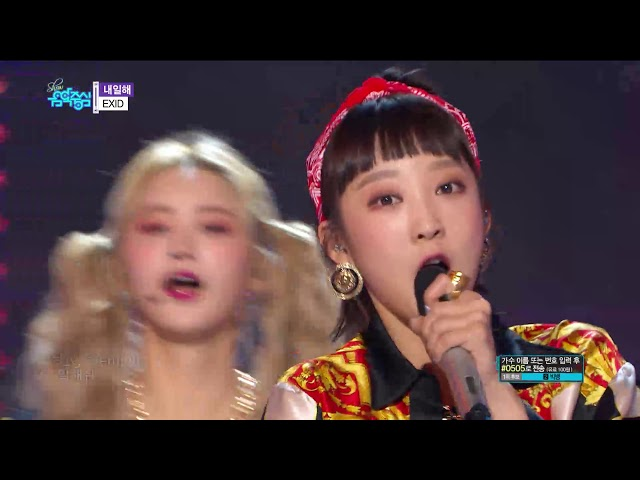 【TVPP】EXID - Do it Tomorrow, 이엑스아이디 - 내일해@show Music Core