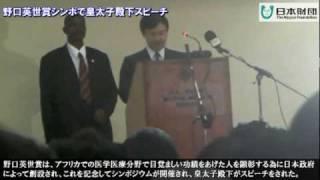 2010年3月9日、ケニアで開催された野口英世アフリカ賞記念シンポジウム...