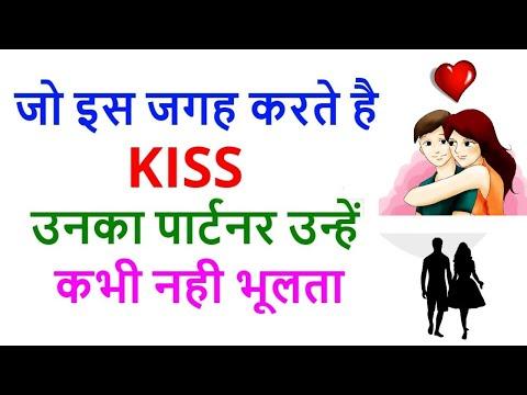 किस करने का सबसे सही तरीका   Kiss Karne Ke Fayde   Types Of Kisses