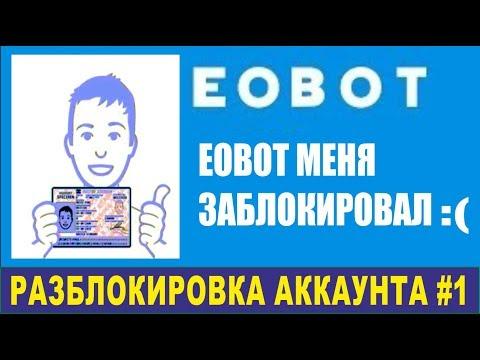 EOBOT меня заблокировал | Как разблокировать аккаунт? #1
