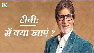 टीबी में क्या खाएं और क्या न खाएं?    Tuberculosis (TB) Diet in Hindi