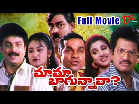 Mama Bagunnava Telugu Full Movie   Rajendra Prasad, Naresh, Rambha  #TeluguMovies