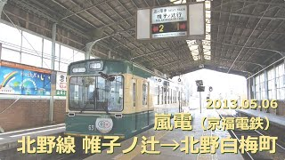2013.05.06【フルHD 前面展望】嵐電(京福電鉄)北野線 帷子ノ辻→北野白梅町