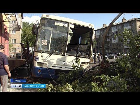 В Уфе пассажирский автобус врезался в столб: подробности ДТП