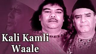 Kali Kamli Waale - Best Of Sufi Hits - Pakistani Qawwali by Sabri Brothers - Pakistani Sufi Hits