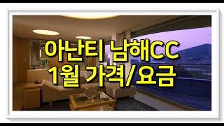 아난티남해CC 1월 가격/요금