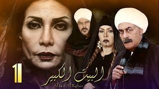 Al Bait El Kbeer  Series - Episode 01 | مسلسل البيت الكبير - الحلقة الأولى
