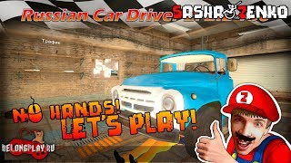 Russian Car Driver 2: ZIL 130 Gameplay (Chin & Mouse Only)