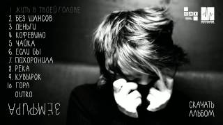 Zemfira: To live in your head - Vivir en tu cabeza - Album 2013