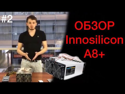 Innosilicon A8+ в Москве.  Обзор. Antminer купить.