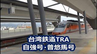 【台湾鉄道TRA】自強号・普悠馬号
