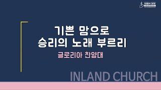 2021 10 09 기쁜 맘으로 승리의 노래 부르리  [글로리아 찬양대]