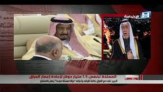 حلقة اليوم الثامن - المملكة تخصص 1.5 مليار دولار لإعادة إعمار العراق