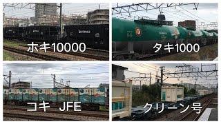 🐰新川崎駅  4本柱!   貨物列車 4種類(ホキ , タキ , コキ,クリーン号)新鶴見機関区  EF65  EF210  EH200  EH500