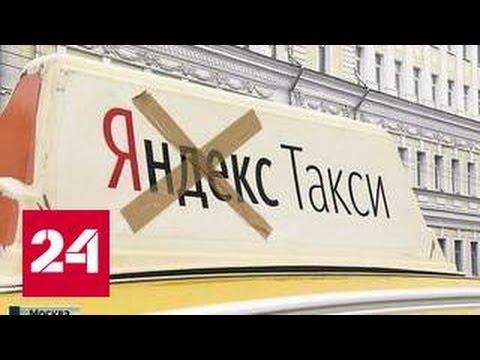 Вокруг новых тарифов Яндекс-Такси кипят страсти