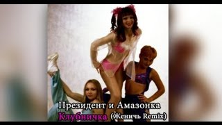 Президент и Амазонка -Клубничка (DJ Женичь Remix)