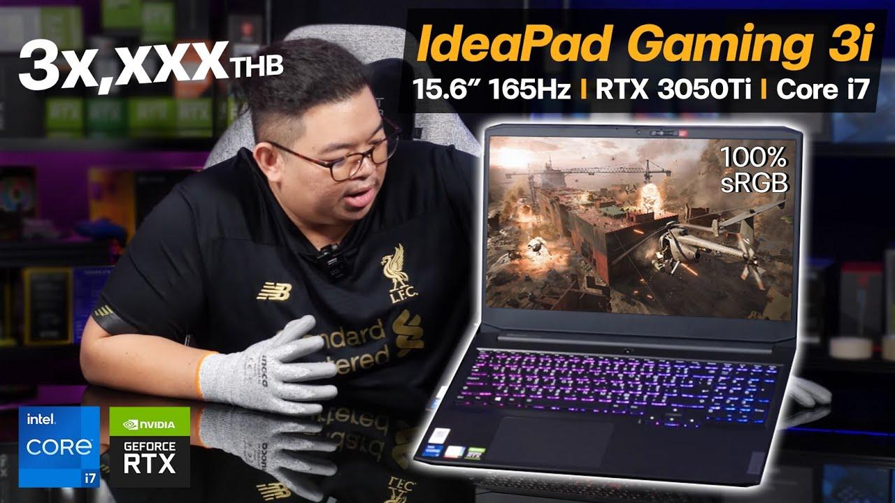 Lenovo IdeaPad Gaming 3i โน้ตบุ๊คจอเทพ 165Hz, sRGB 100% ขุมพลัง Core i7 + RTX 3050Ti + ไฟ RGB สวยมาก