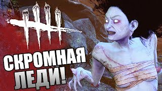 Dead by Daylight ► СКРОМНАЯ ЛЕДИ!...