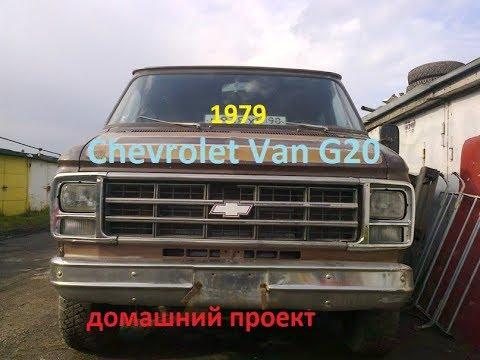 новогодний обзор Chevrolet Van G20 1979
