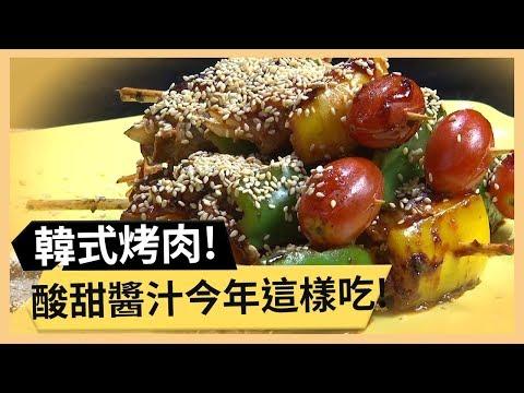 【韓式泡菜牛肉燒】烤肉吹到韓國去!酸甜口感胃口開!《33廚房》 EP92-3|NONO 林美秀|料理|食譜|DIY