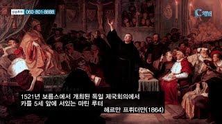 중세미술로 보는 재미있는 종교개혁(3분) - 임재훈 목사