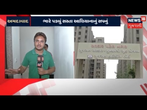 Gujarat Housing Board 1500 flats without basic amenities | News18 Gujarati