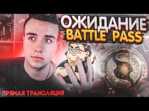 Новый Battle Pass 2020 | Боевой Пропуск Дота 2 Стрим (Розыгрыш)
