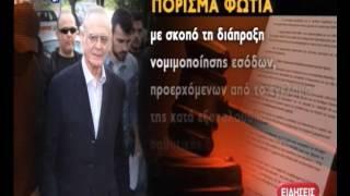 2012 04 12 ΝΕΤ   Τσοχατζόπουλος και Συνεργάτες