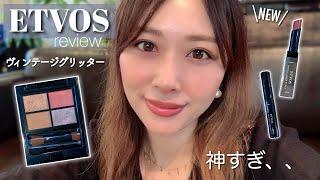 秋の新作✨ヴィンテージグリッターが神すぎる👀💜✨大人レディーなコスメ💋/ETVOS Review!/yurika