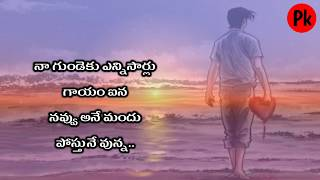 Heart touching love dialogue whatsapp status    telugu sad status    telugu whatsapp status videos