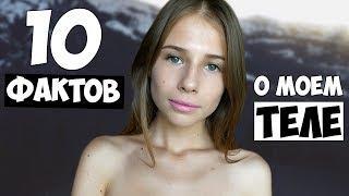 10 ФАКТОВ О МОЕМ ТЕЛЕ. Только не пугайтесь #хочувхоlife