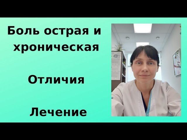Лечение болезней