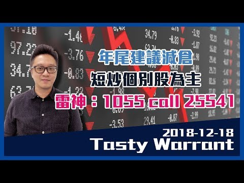 TASTY WARRANT 2018-12-18 Live