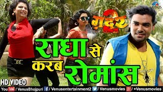Gadar 2 | Mohan Rathod का धमाकेदार Song | Radha Se Karab Romance | New Bhojpuri Romantic  Song