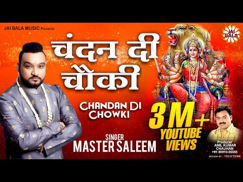 Master Saleem - Chandan Di Chowki - Super Hits Collection Of Master Saleem - Jai Bala Music