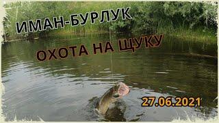 Рыбалка со СПИНИНГОМ НА ЩУКУ РЫБАЧИМ С ЛОДКИ Река ИМАН БУРЛУК
