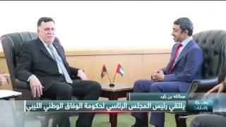 أخبار الإمارات - عبدالله بن زايد يلتقي رئيس المجلس الرئاسي لحكومة الوفاق الوطني الليبي