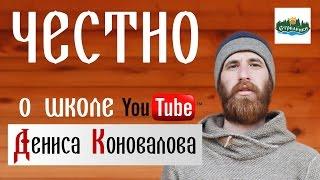 📌Честный отзыв о бесплатной Школе YouTube Дениса Коновалова   Поселение родовых поместий #Стрелёнки
