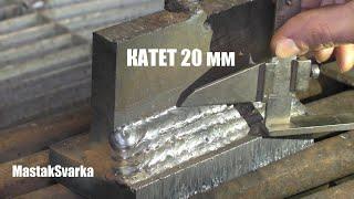Как сваривать металл большой толщины катетом 20 мм