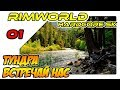 RimWorld Hardcore SK на русском Начинаем в тундре Ep01 mp3