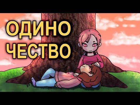 Романтичное Одиночество ● Русский Дубляж