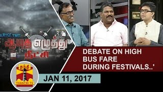 Aayutha Ezhuthu Neetchi 11-01-2017 Debate on High Bus Fare during Festivals.. – Thanthi TV Show