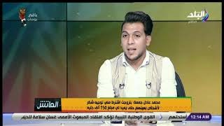 محمد عادل جمعة: «لم تصدر مني أي تصريحات ضد طارق يحيى»