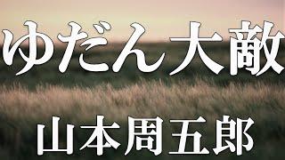 【朗読】ゆだん大敵 山本周五郎 読み手アリア