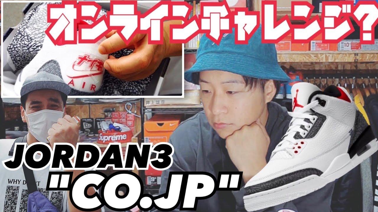 """【オンラインチャレンジ?】NIKE AIR JORDAN 3 RETRO SE-T """"CO.JP"""""""
