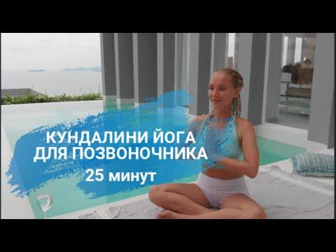 Кундалини-йога для позвоночника   25 минут