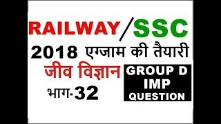 GENERAL SCIENCE | Life science 32 | Railway Alp & Technician |GROUP C | GROUP D | SSC | in HINDI