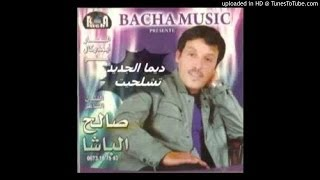 Download Groupe Lwafi  _ -  Tifaouine Souss - Amarg - Tachlhit  Part 02 MP3 song and Music Video