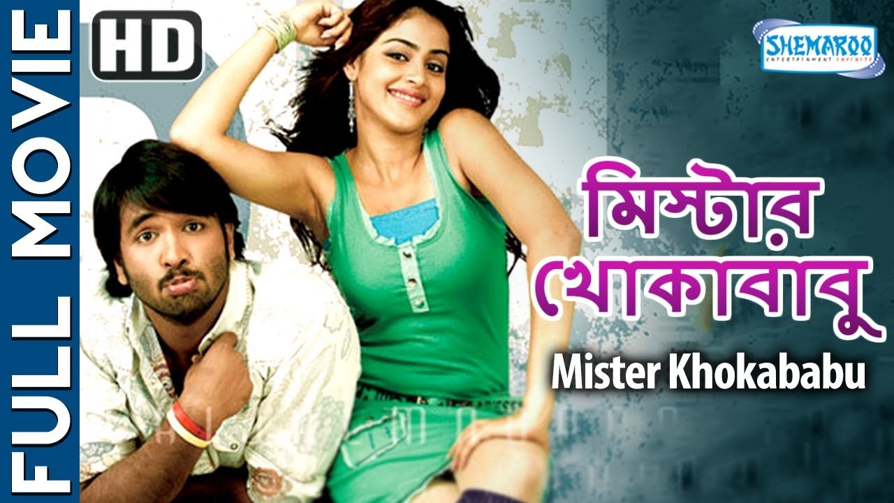 Mister Khokababu (HD) - Superhit Bengali Movie | Chakri | Bangla