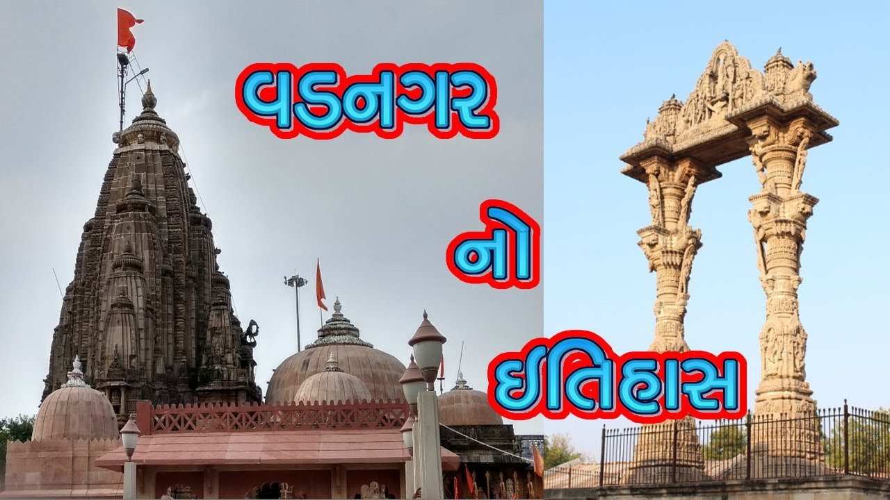 વડનગર નો ઇતિહાસ || History Of Vadnagar